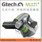 送地板套件【福笙】Gtech Multi Plus ATF012-MK2 小綠 無線除蟎吸塵器 公司貨保固2年 無法超取請選宅配
