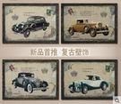 迪寶路復古懷舊老爺車實木裝飾畫壁畫酒吧玄關牆上掛飾品壁飾牆飾