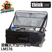 【24期0利率】thinkTank Logistics Manager 30 滾輪式大型行李箱 LM576 彩宣公司貨 拉桿攝影包