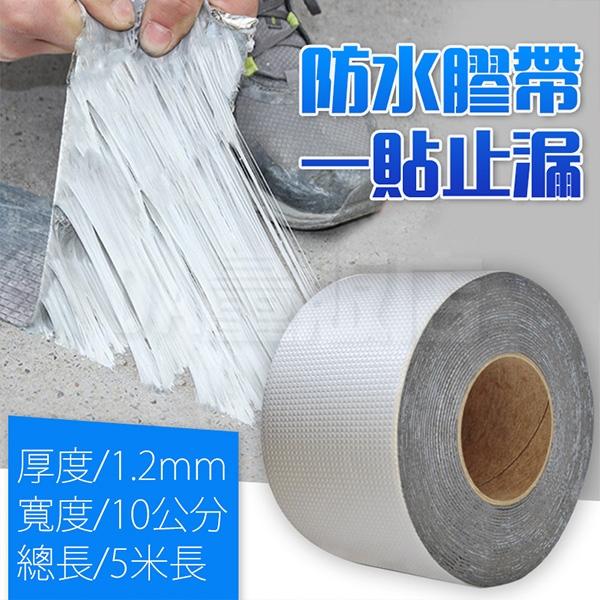 防水補漏貼 防水貼 防水膠帶 15cm*500cm 防漏膠帶 補漏膠帶 丁基膠帶 強效型 超黏 抓漏 止漏