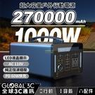 270000mAh 純正弦波 AC110...