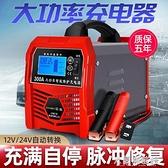車載充電器 電瓶充電器12V24V大功率純銅機芯汽車充電器充滿自停 快速出貨