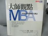 【書寶二手書T2/財經企管_IOY】大師觀點MBA:改變企業實務的大觀念_喬爾克茲曼, 李明