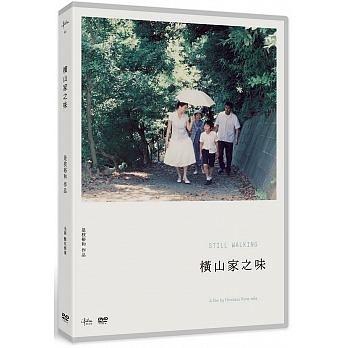 橫山家之味 DVD Still Walking 免運 (購潮8)
