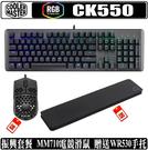 [地瓜球@] Cooler Master CK550 RGB 機械式鍵盤 Gateron 青軸 茶軸 紅軸