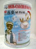 自然時記~生機高鈣燕麥植物奶850公克/罐 ×2罐~特惠中~
