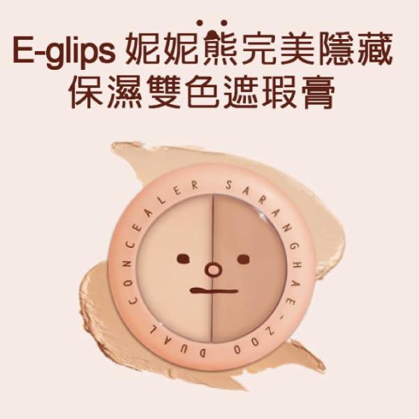韓國 E-glips妮妮熊完美隱藏保濕雙色遮瑕膏3g【櫻桃飾品】【23433】
