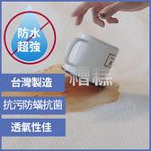 【防水】加大6X6.2尺 床包式保潔墊 抗菌防螨防污 可水洗 台灣製 棉床本舖