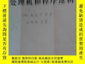 二手書博民逛書店罕見微處理機和程序邏輯Y19658 (美)K.L.肖特著 華中工