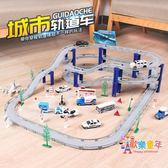 兒童合金多層軌道車電動小火車跑道玩具益智賽道汽車拼裝套裝男孩 XW