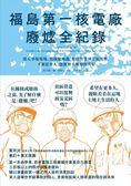 (二手書)福島第一核電廠廢爐全紀錄:深入事故現場,從核能知識、拆除作業到災區復..
