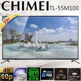►奇美CHIMEI◄4K聯網 55吋 液晶顯示器TL-55M100(含視訊盒)