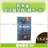 寵物家族-柏萊富 室內貓全齡優活配方(雞肉+米)13.23LB