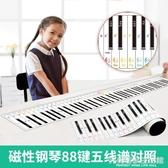 88鍵標準鋼琴鍵盤兒童入門初學基礎識譜磁指法對照五線譜表圖教具 聖誕節全館免運