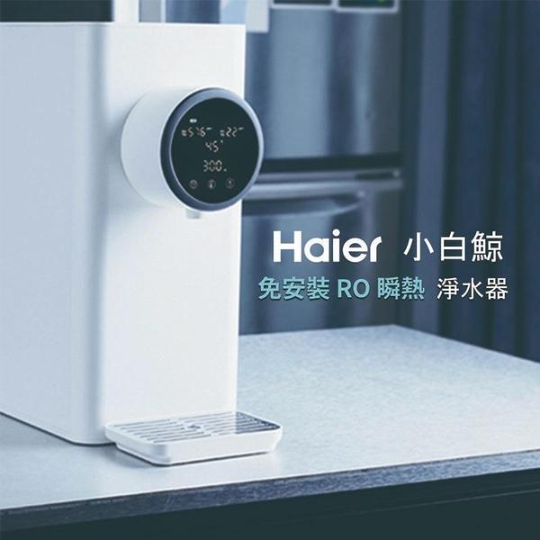 Haier 海爾 5L免安裝RO瞬熱式淨水器 WD501 (小白鯨)