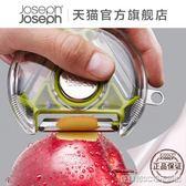 英國joseph joseph不銹鋼多功能3合1水果去皮器多用削皮器刨絲器igo 全館免運