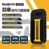 [富廉網] 飛樂 PQC-6000P QC 3.0快充 救車行動電源 (第三代智慧電瓶夾)