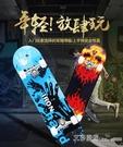 滑板長板初學者成人雙翹四輪女生公路青少年兒童專業4輪短滑板車 【2021特惠】YJJ