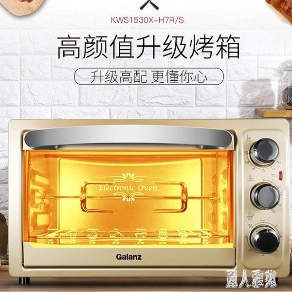 220V烤箱家用烘焙多功能全自動30升大容量小型蛋糕電烤箱面包CC2754『麗人雅苑』