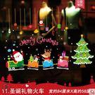 聖誕節裝飾品場景佈置玻璃櫥窗貼紙聖誕樹老人禮物小禮品牆貼門貼【聖誕禮物火車】