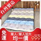 床墊 日式床墊 單人床墊 3.5尺床墊 純棉床墊 加厚床墊 單人加大 台灣製造 【LAKA】