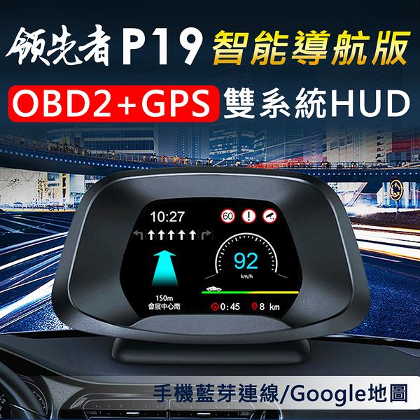 領先者 P19 智能導航版 OBD2/GPS 雙系統多功能汽車抬頭顯示器