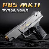 水彈槍 手動MK11P85下供彈水彈槍可發射子彈搶仿真手搶男孩子兒童玩具槍 玩趣3C