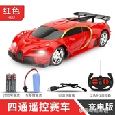 遙控汽車充電無線高速遙控車賽車漂移小汽車模電動兒童玩具車男孩 夢露時尚女裝