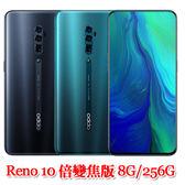 OPPO Reno 10倍變焦版 (8G/256G)【內附保護殼+保貼】