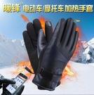發熱手套 電加熱手套外賣騎手裝備神器usb充電發熱冬季冬天騎自行車摩托男
