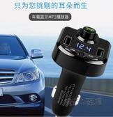 車載MP3播放器多功能藍芽接收音樂汽車點煙器usb轉換車載p3充電器 『魔法鞋櫃』