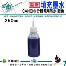 【連續供墨/填充墨水】CANON 250cc 防水墨水 - 藍色 適用IB4070/IB4170/MB5070/MB5170/MB5470