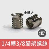 【現貨】IN-4138 小轉大螺絲 1/4轉3/8 小轉大螺牙 英連公司貨 1/4螺絲 轉為 3/8螺絲