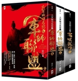 軍師聯盟+虎嘯龍吟:顛覆三國新史觀的司馬懿傳奇歷史小說(套書共三冊)