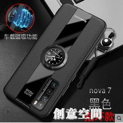 適用于華為nova7手機殼nova7pro保護套5G版保時捷nova7se硅膠全包防摔 創意新品