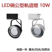 LED軌道燈 10W 碗公型 全電壓 商業照明 黃光/白光/自然光 PE0085