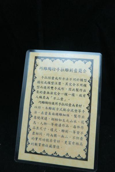 陳奕志 手工陰陽雕3 全祥茶莊OA59