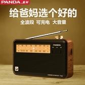 收音機熊貓T-41新款收音機便攜式全波段老年人用復古半導體調頻廣播充電 新年禮物