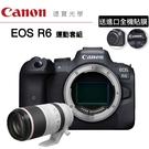 [分期0利率] 送3M進口全機貼膜 Canon EOS R6 單機身 + RF 100-500 F/4.5-7.1 IS USM 台灣佳能公司貨 EOS R RP R5