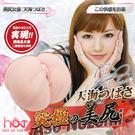 【情趣用品 折扣 贈點】日本HOT-究極美尻 二層構造立體仿真雙穴自慰套-天海2.75kg