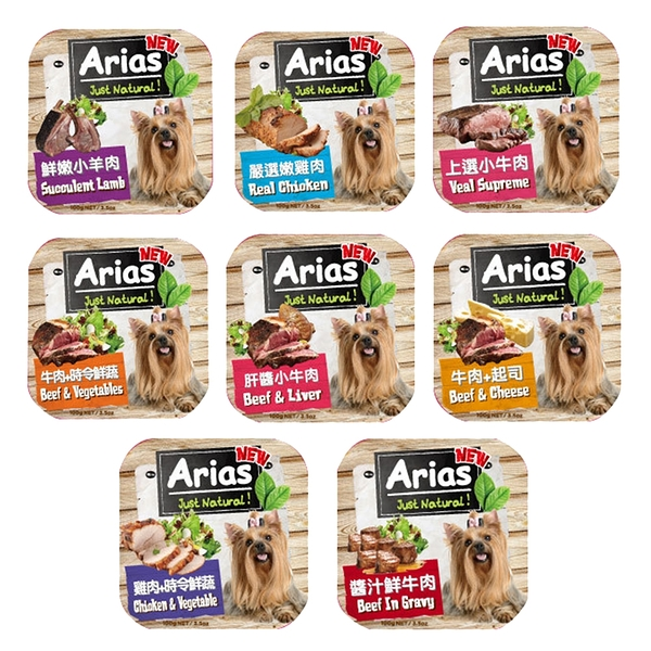 寵物家族-Arias 新艾莎犬餐盒 100g(8種口味)18盒