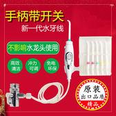 沖牙機-手動水牙線水龍頭口腔沖洗器去牙漬噴水沖牙矯牙正畸家用沖洗牙齒 完美情人館