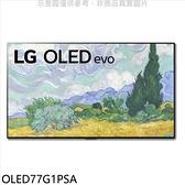 《結帳打9折》LG樂金【OLED77G1PSA】77吋OLED 4K電視(含標準安裝)送王品牛排餐券31張
