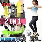 創新扭腰+踏步2合1運動模式 防滑踏板+免調最大運動角度 阻力油壓缸+吸震橡膠緩衝墊