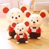鼠年吉祥物倉鼠毛絨玩具可愛老鼠小號玩偶女生布娃娃生肖公仔 YYP color shop