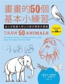 畫畫的50個基本小練習:迪士尼動畫大師以分解步驟教你畫畫