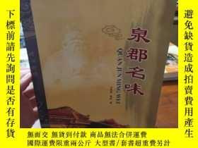 二手書博民逛書店罕見泉郡名味Y191539 劉真真 郭斌 福建出版社 出版201
