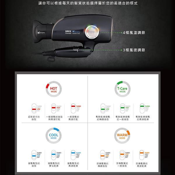 韓國 UNIX 3D水護髮智慧控溫吹風機 一入 兩色可選 【PQ 美妝】