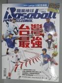 【書寶二手書T1/雜誌期刊_QKQ】職業棒球_452期_台灣最強