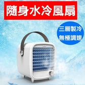 【Love Shop】舊時光迷你冷風機usb充電小型製冷空調扇 迷你夜燈冰冷風扇